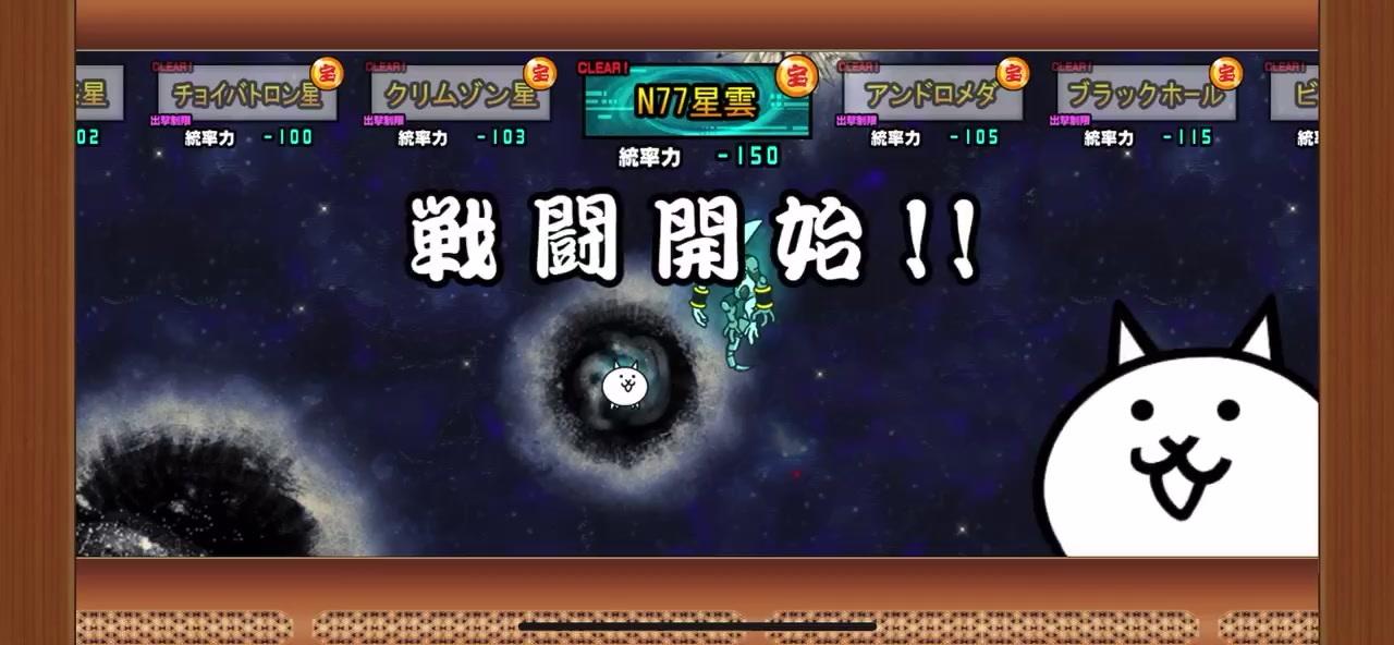 3 宇宙 ビッグバン 章 にゃんこ 戦争 編 大