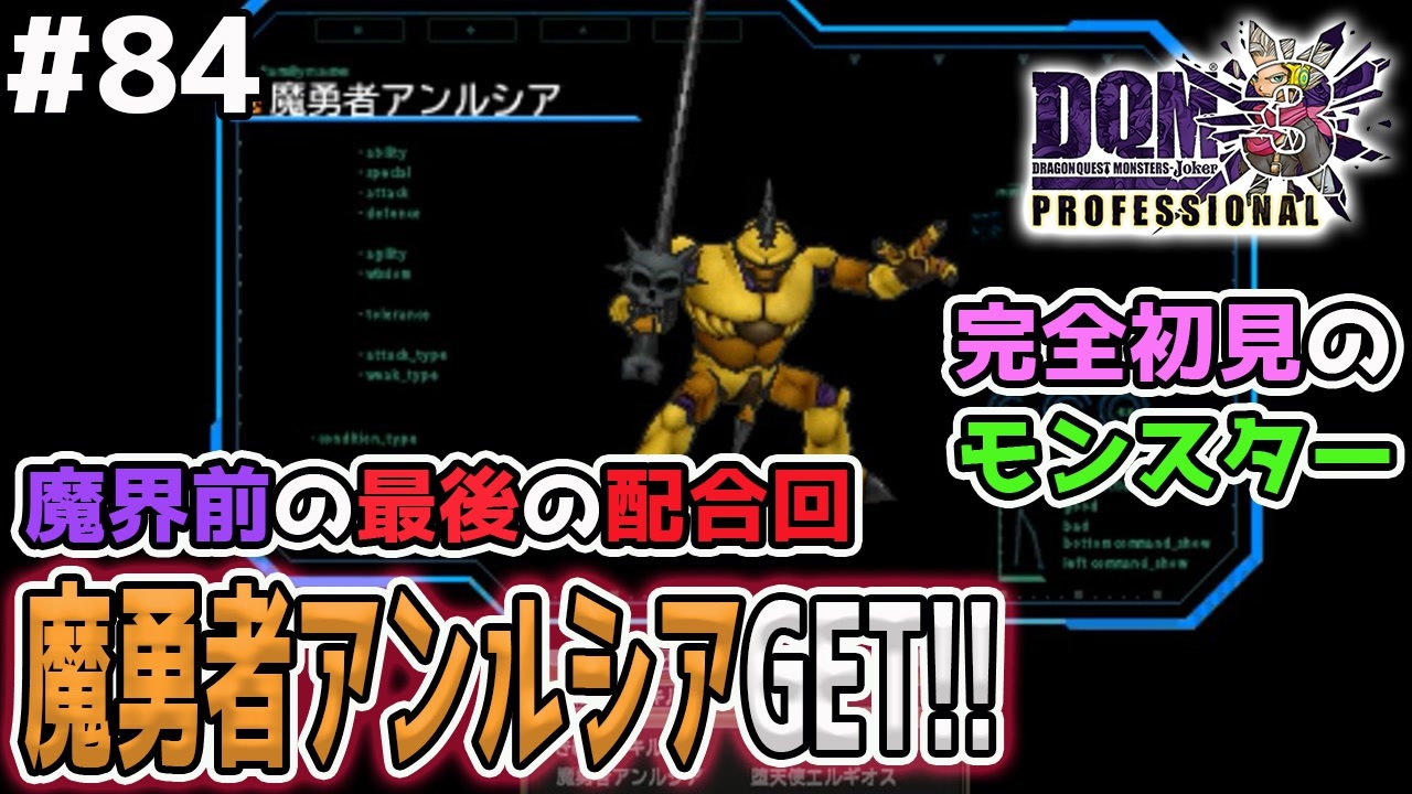 プロフェッショナル 3 配合 ジョーカー ドラクエ