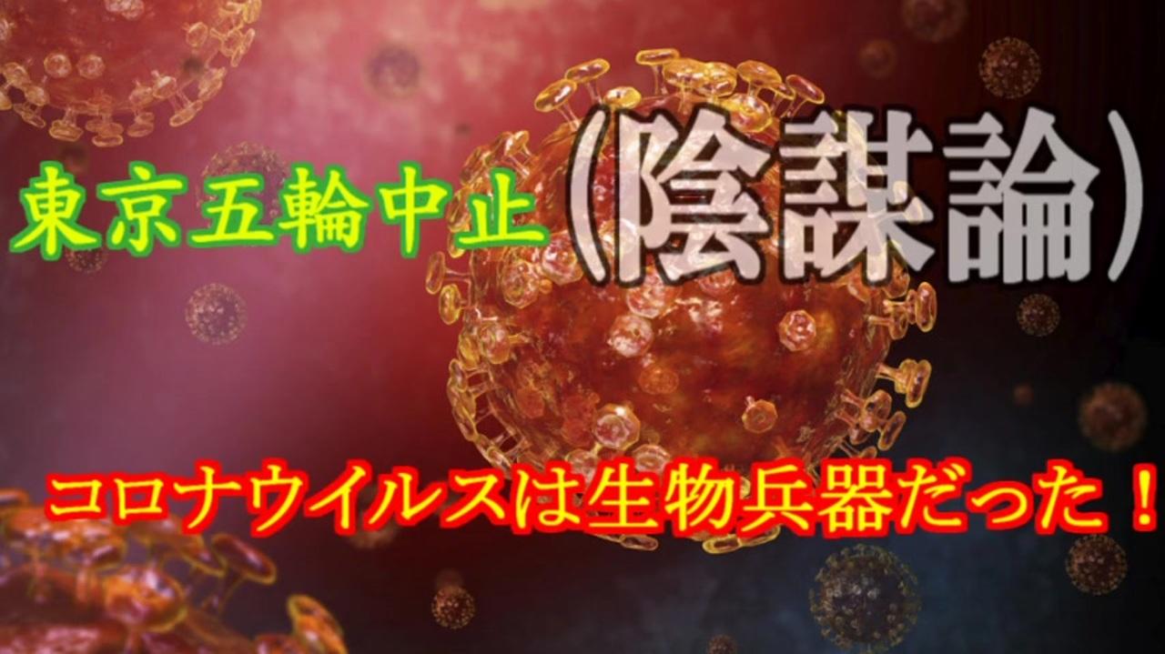 兵器 コロナ 細菌