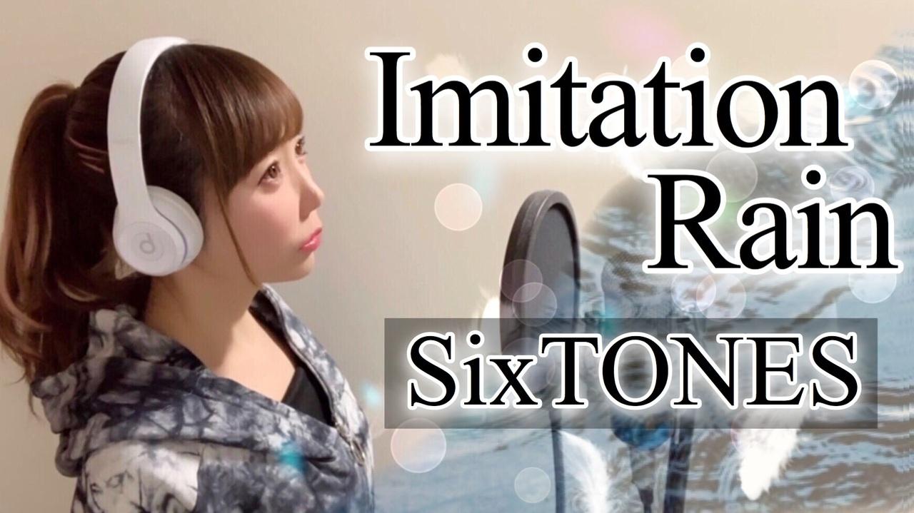 レイン sixtones イミテーション