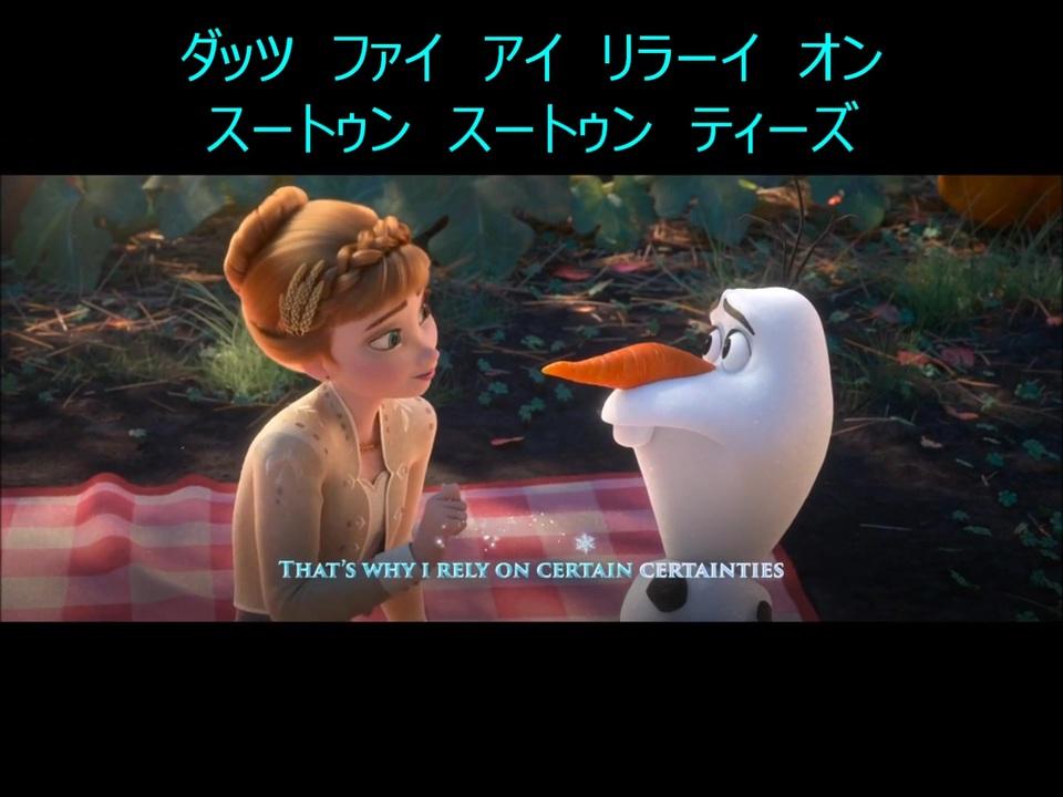 アナ と 雪 の 女王 2 ずっと かわら ない もの