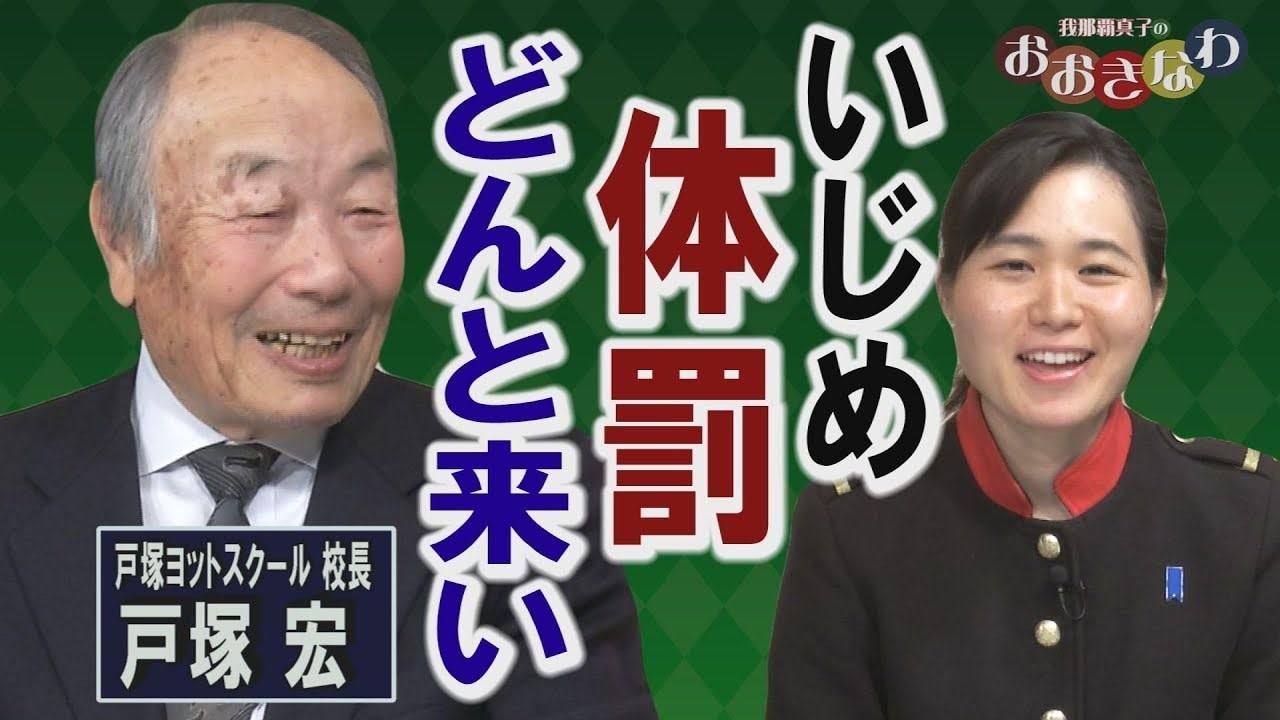 人気の「戸塚ヨットスクール」動画 36本 - ニコニコ動画
