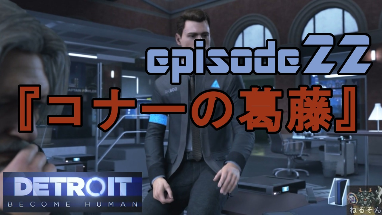 Detroit Become Human 実況プレイ第22話 コナーの葛藤 ニコニコ動画