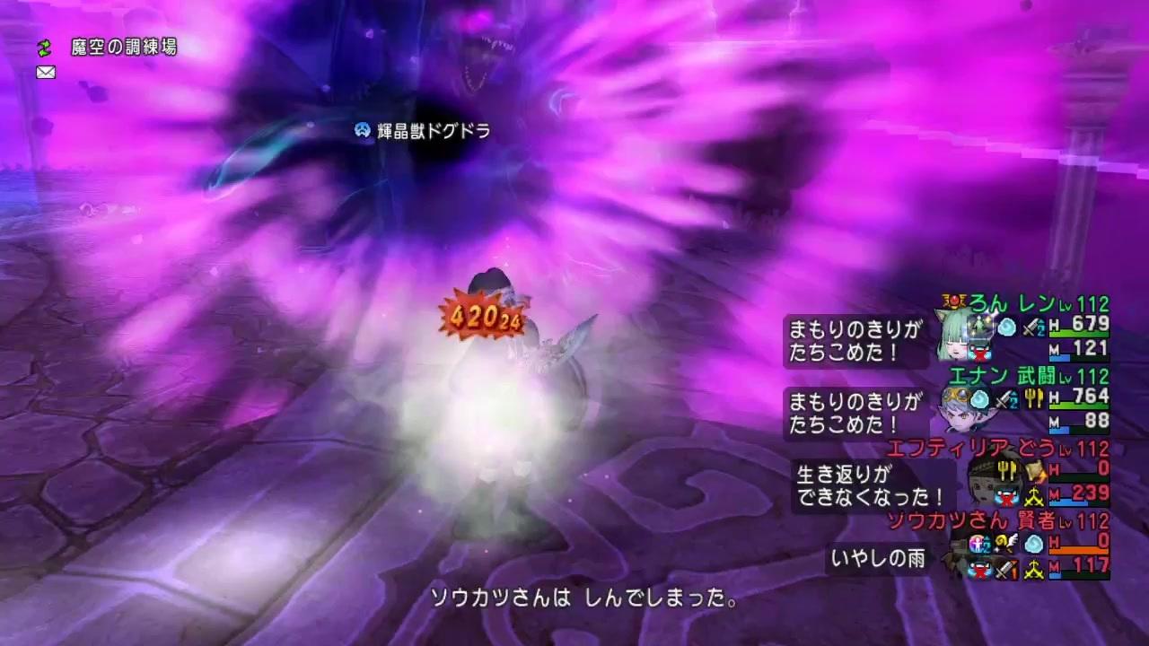 晶 獣 ドラクエ 10 輝