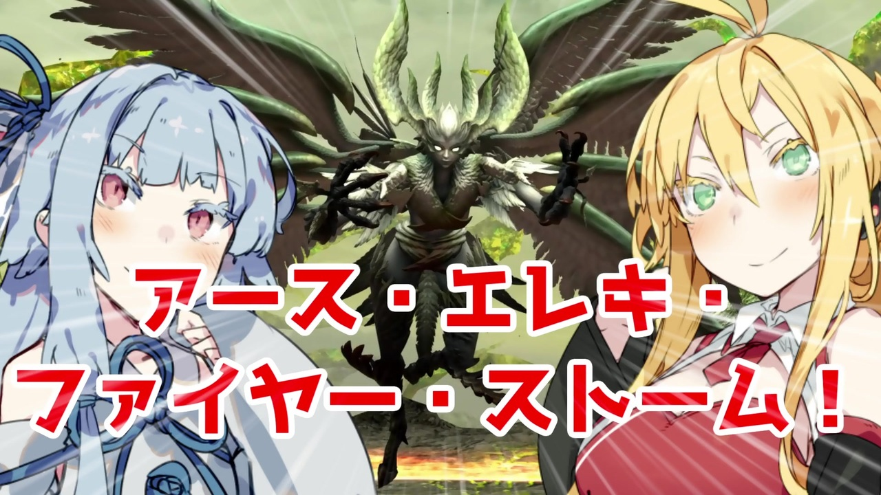 Ff14 ナイト葵ちゃんの エデン零式 共鳴編2 Voiceroid実況 ニコニコ動画