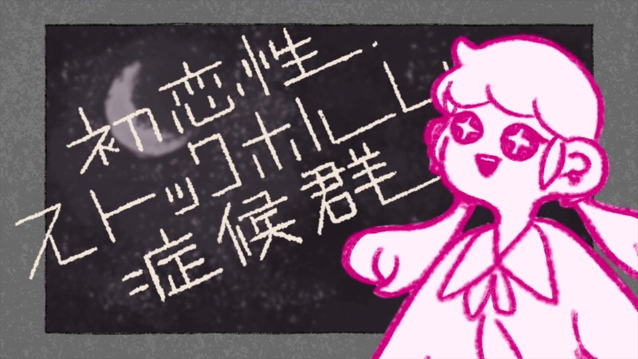 初恋 性 ストックホルム 症候群 【クトゥルフ神話TRPG 】初恋性ストックホルム症候群