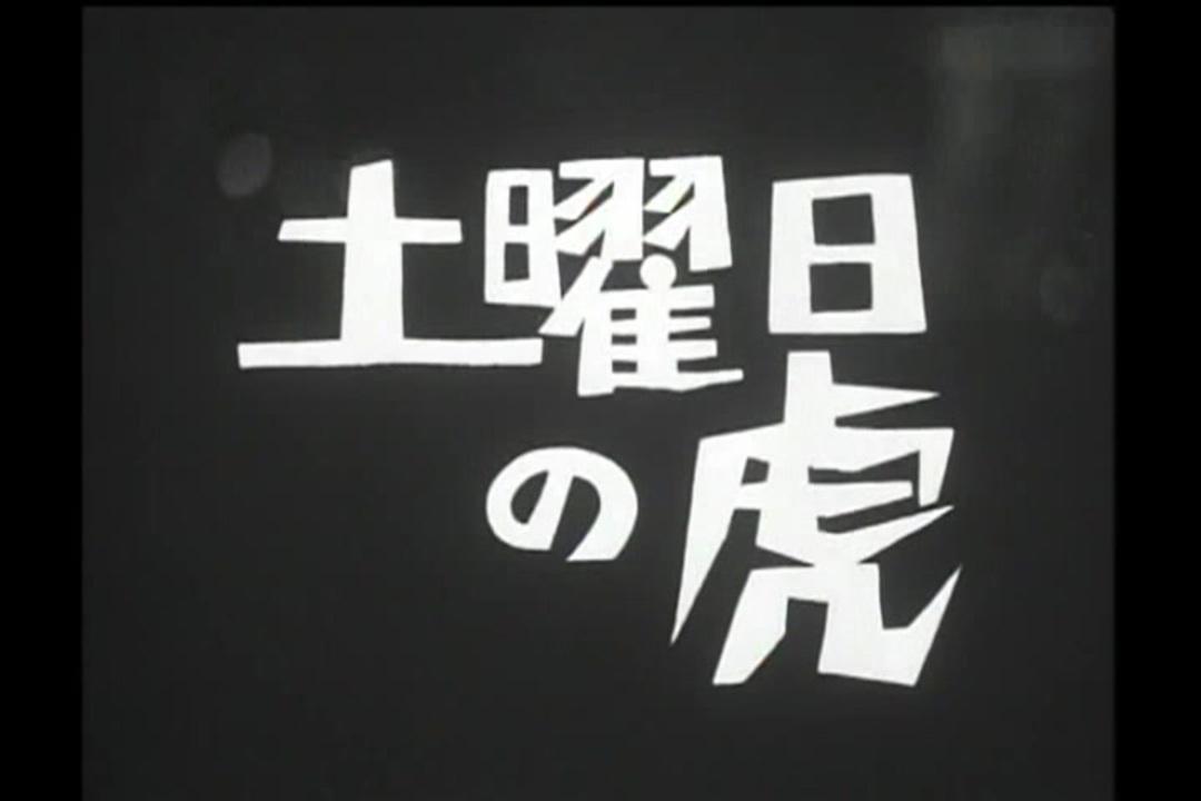 土曜日の虎 OP - ニコニコ動画