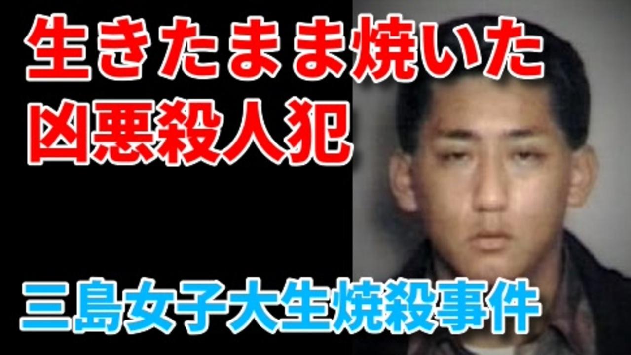 三島 女子 短大 焼身 事件 被害 者