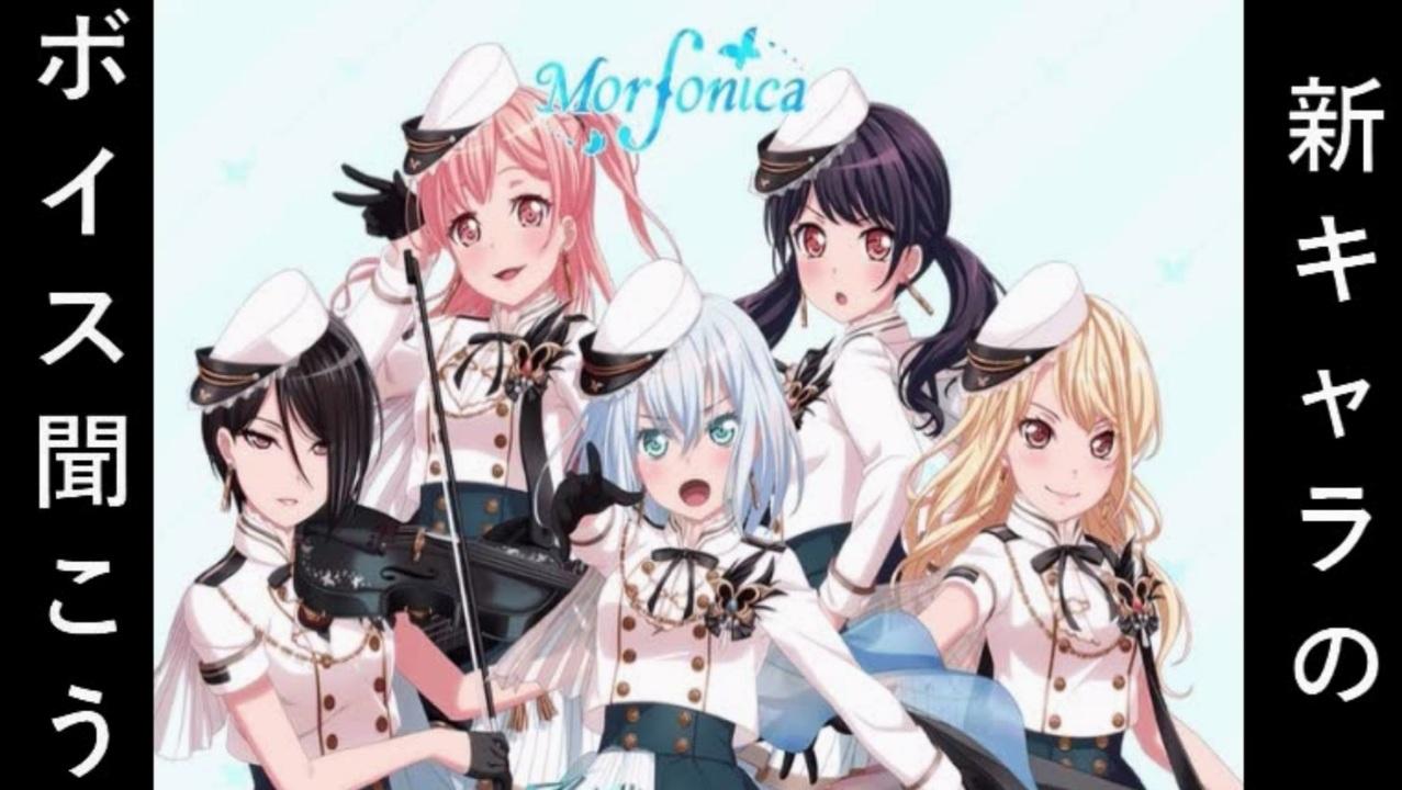 モルフォニカ下手 【バンドリ】Morfonica(モルフォニカ)の意味とは?