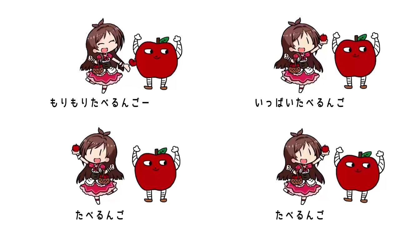 たべるんごのうた まとめ