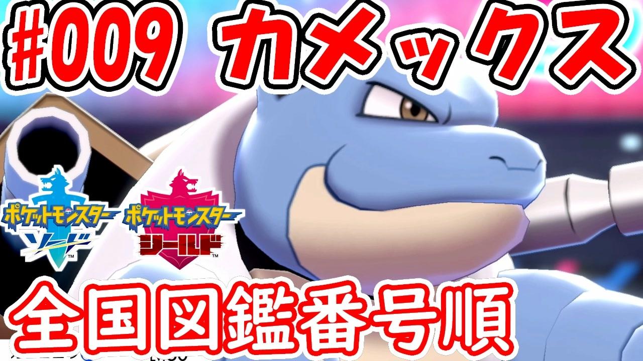 全国 図鑑 ポケモン 剣 盾