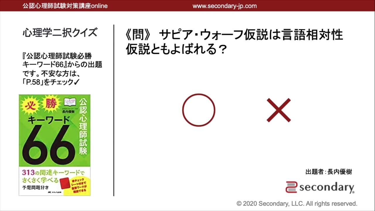 サピア・ウォーフ仮説(公認心理師試験対策講座online 2020) 解説 ...