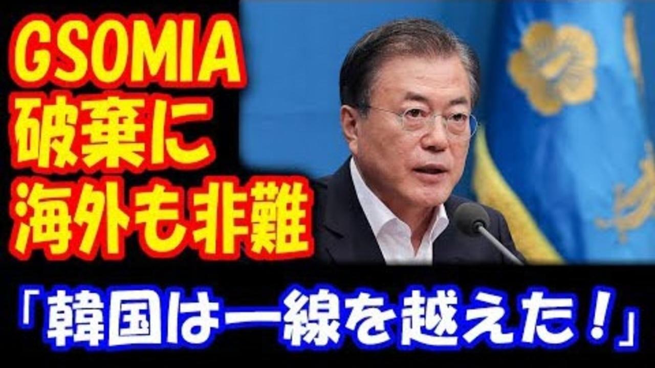 韓国 gsomia 破棄 海外 の 反応