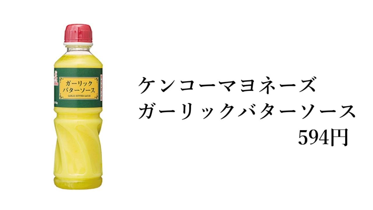 バター ソース ガーリック