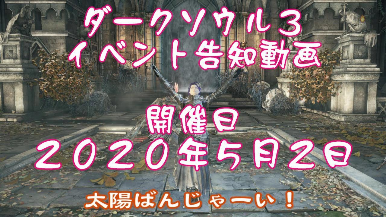 イベント ダクソ 3