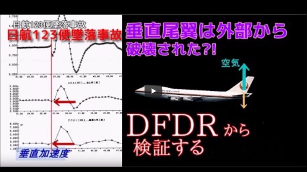 日航 機 墜落 事故 中曽根