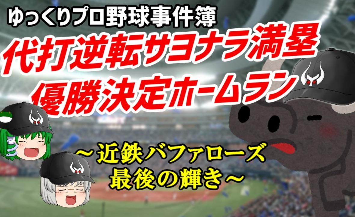 代打 逆転 サヨナラ 満塁 優勝 決定 ホームラン