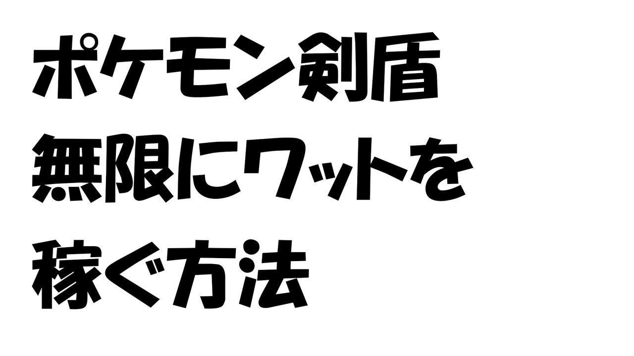 ポケモン 剣 盾 ワット 稼ぎ