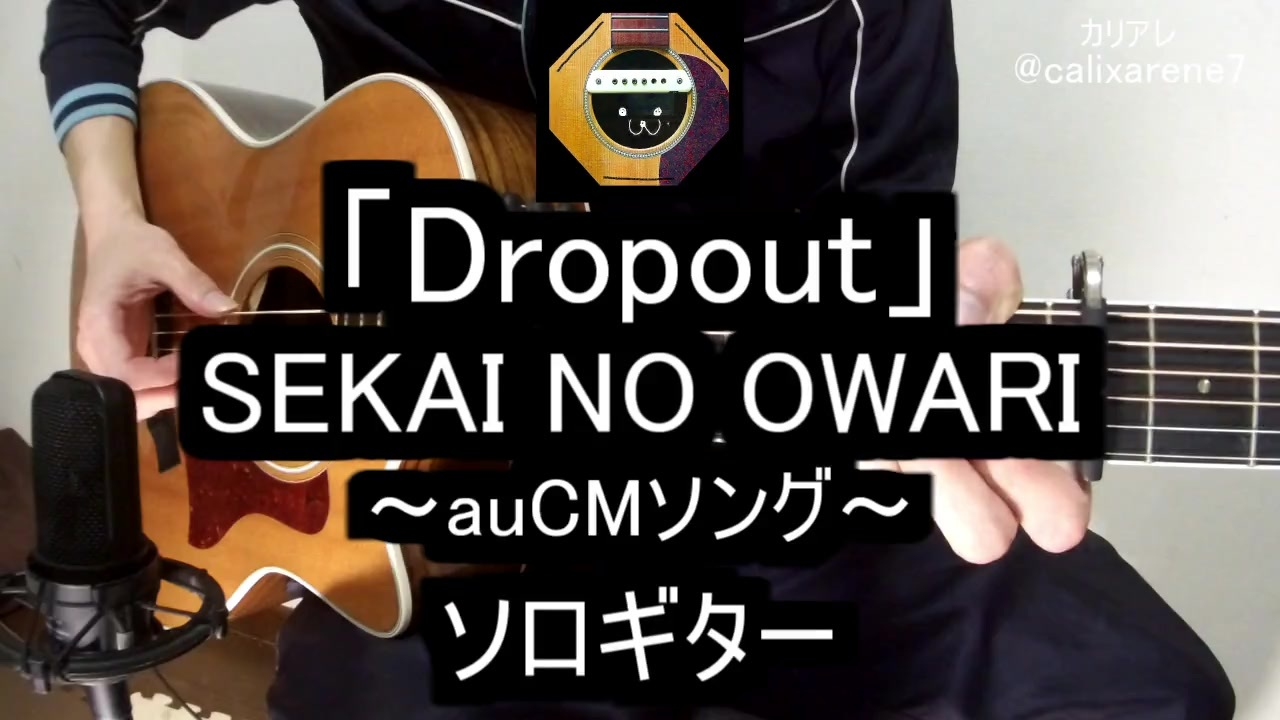 世界 の 終わり dropout
