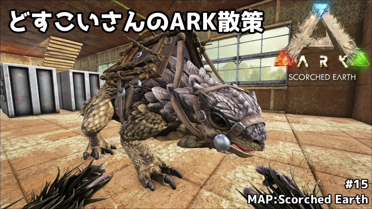置きアンキロ ark