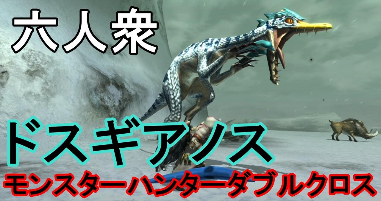 な モンハン xx 竜骨 獰猛