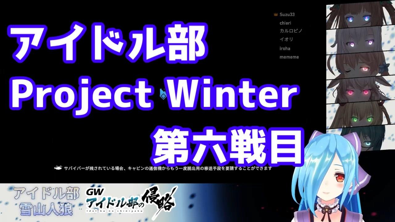 フェクター project winter ディ