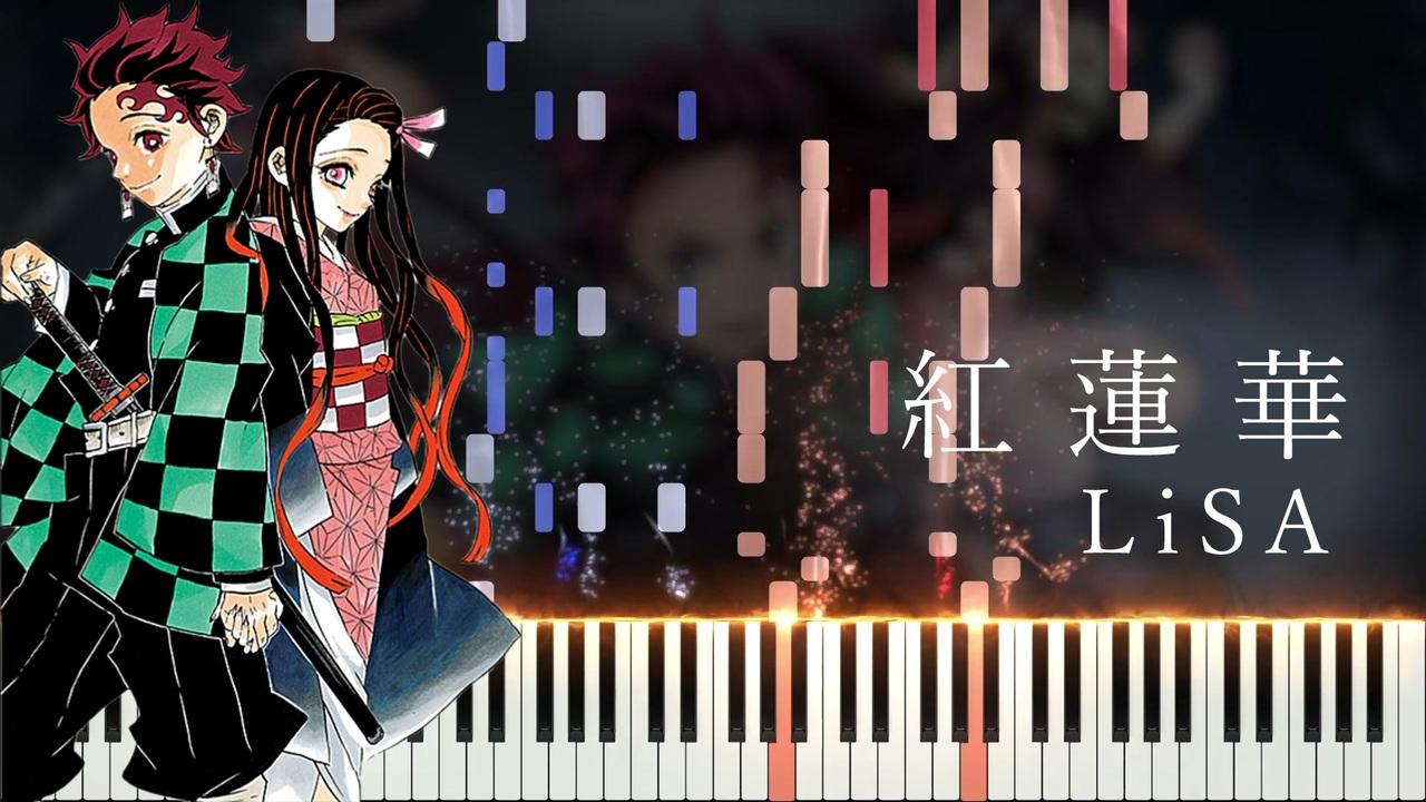ピアノ 紅 蓮華