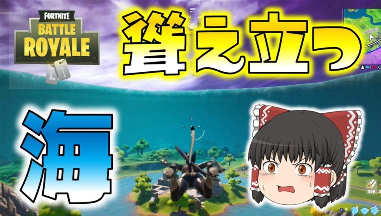 ぐさ お フォート ナイト 最新 動画