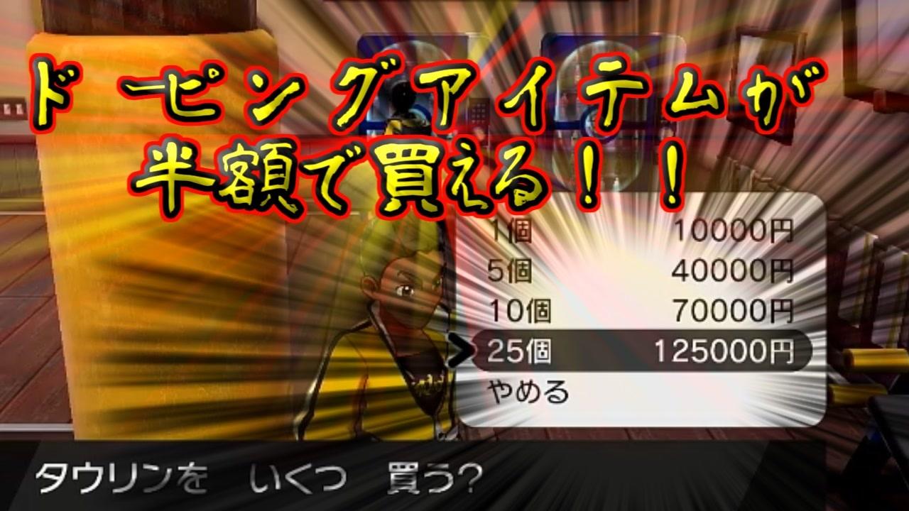 ドーピング ポケモン 剣 盾