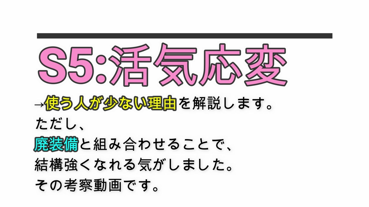 活気 応変 pso2