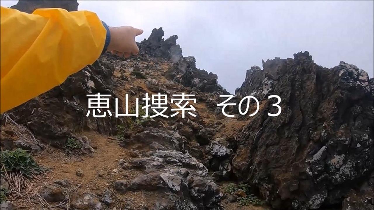 遭難 恵山 高校生