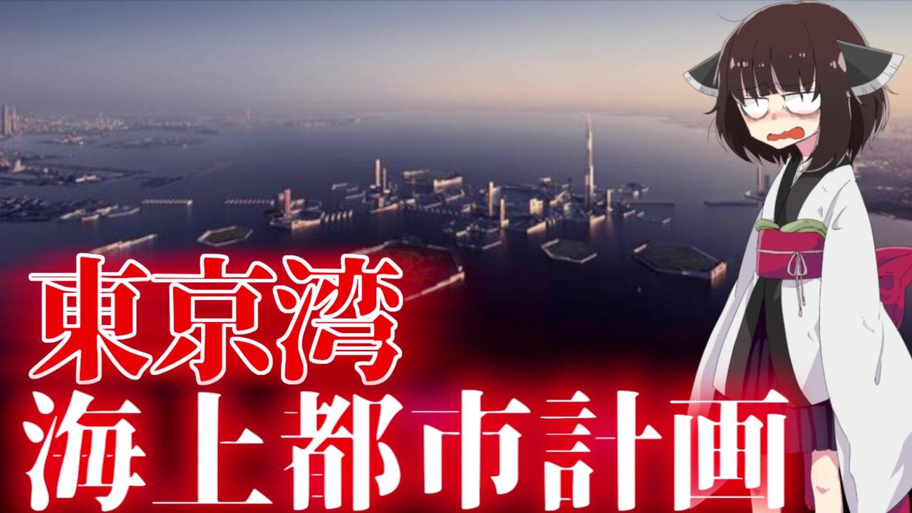 VOICEROID解説】東京湾海上都市計画【ヤバいプロジェクト#2 ...