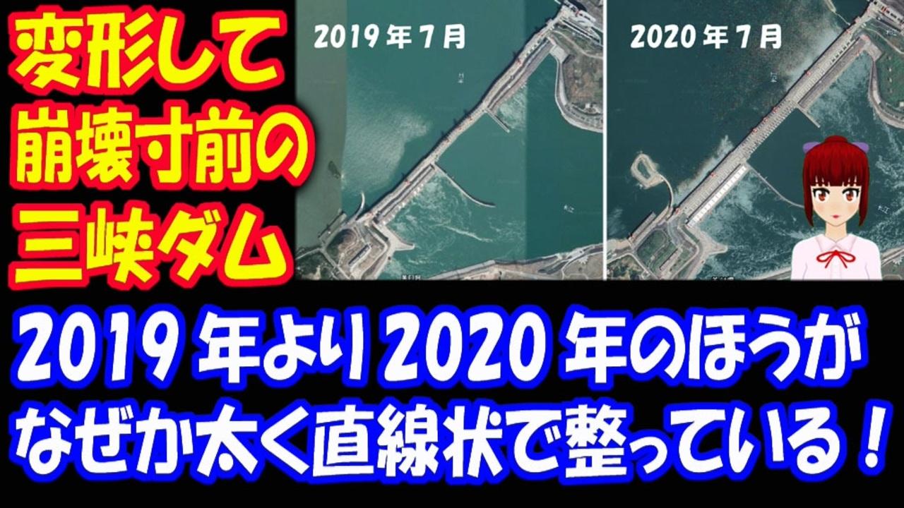 2020 三峡 ダム