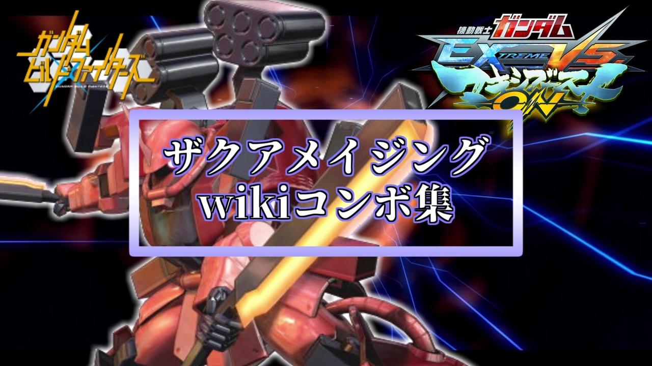 マキオン wiki ランク