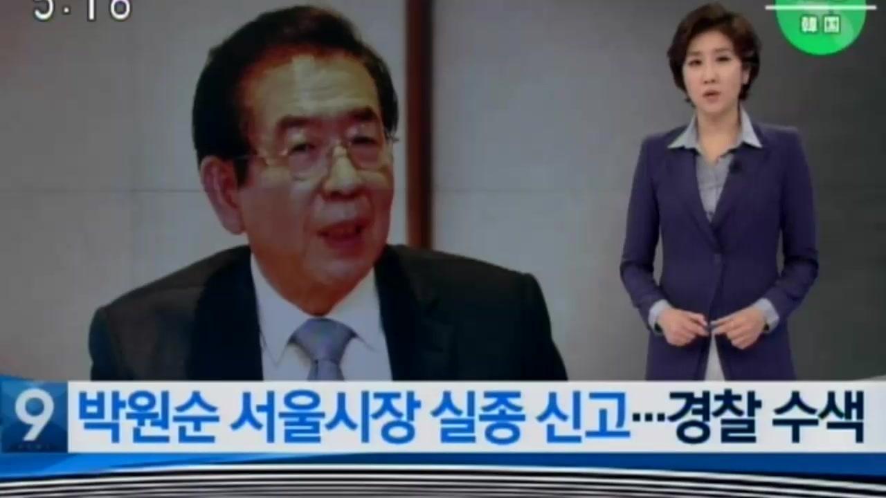 市長 失踪 ソウル