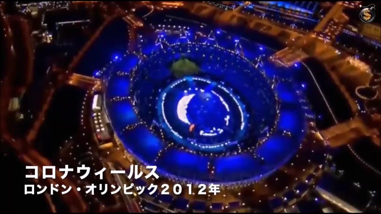 2012年ロンドンオリンピックの開会式でコロナパンデミックと5Gを予告 ...