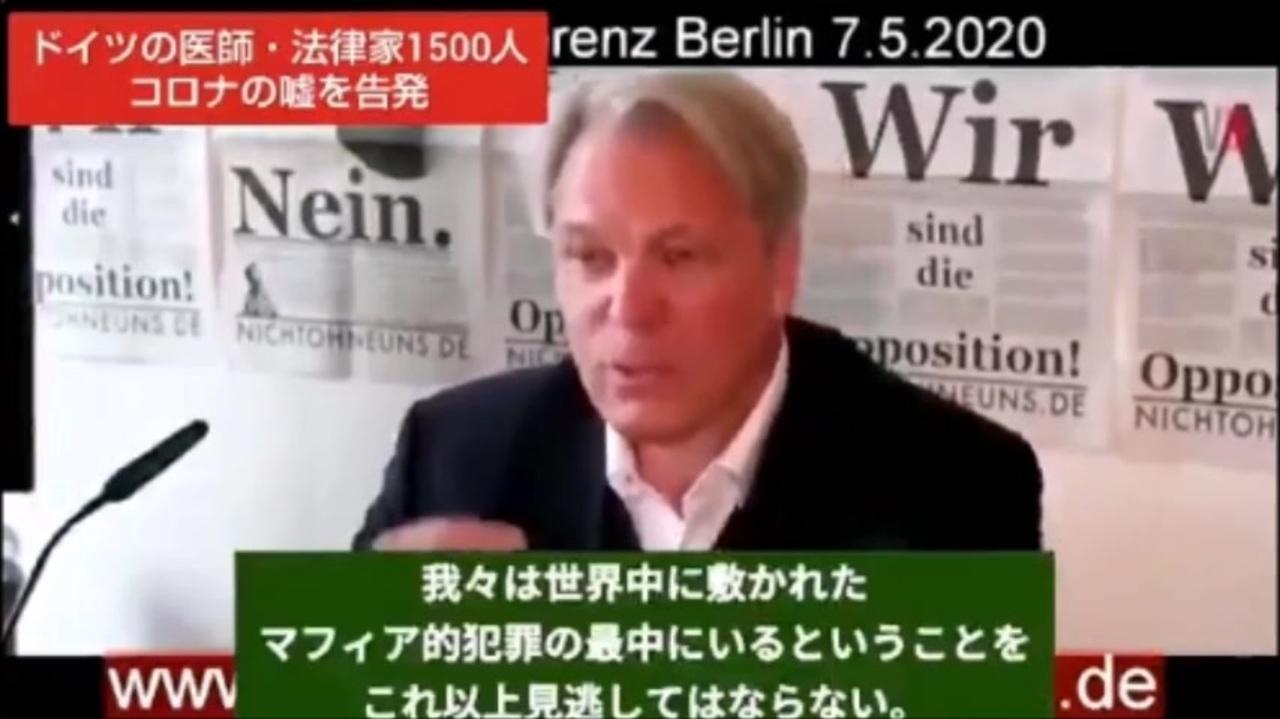 ドイツの医師・法律家1500人がコロナの嘘を告発 - ニコニコ動画