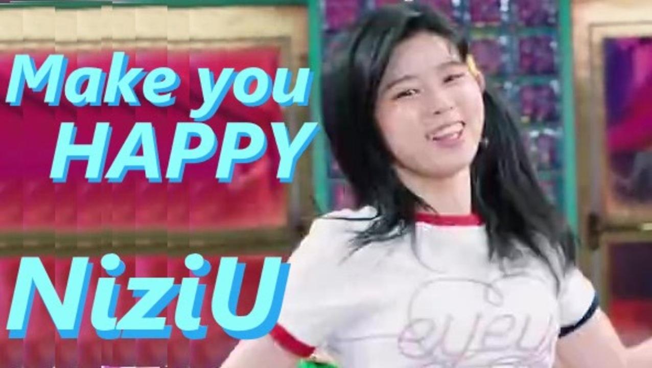 メイク ハッピー 歌詞 ユー Niziu