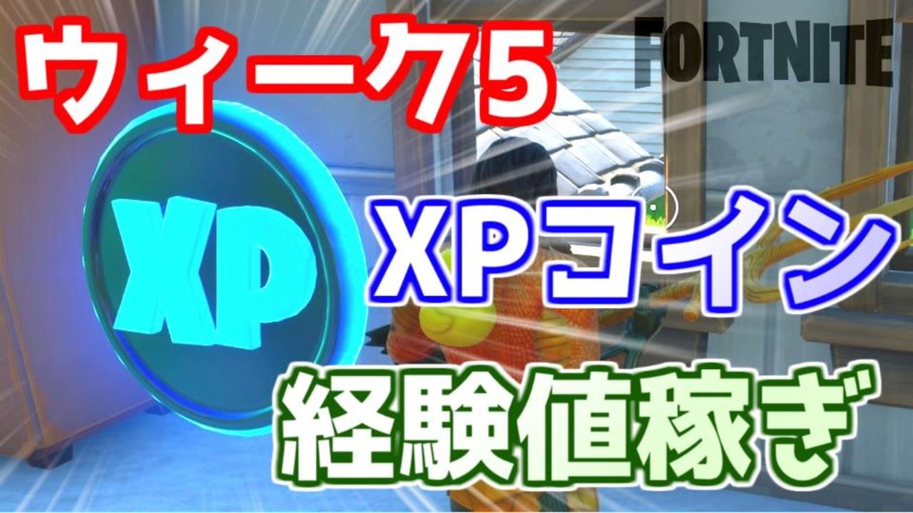 コイン フォート ナイト Xp