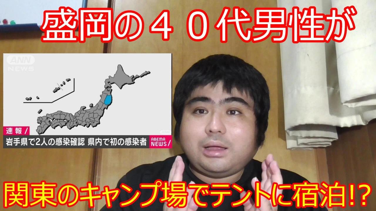 コロナ 岩手 速報 県
