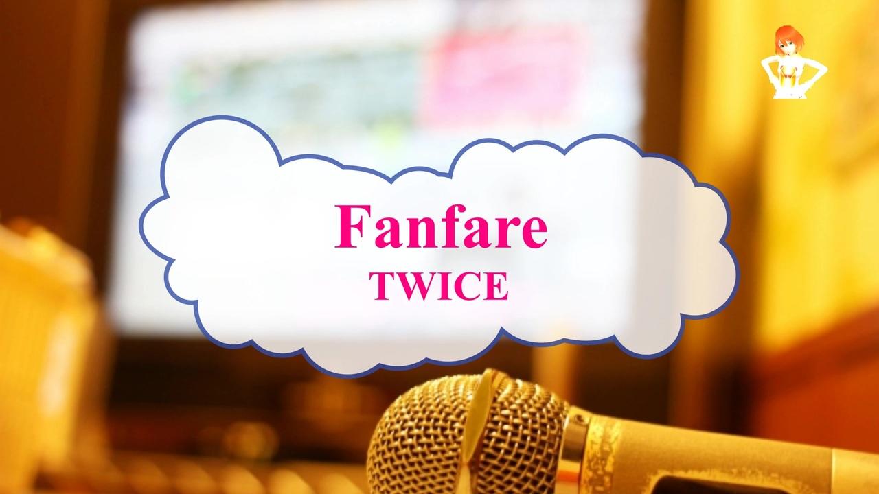 ファンファーレ 歌詞 Twice