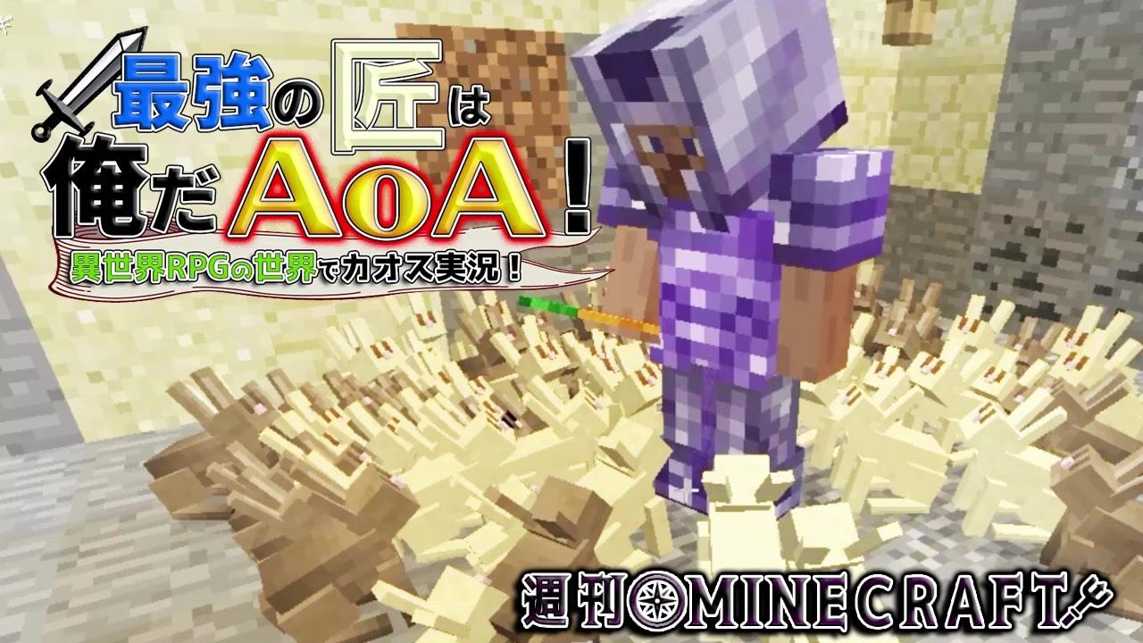 Aoa マイクラ