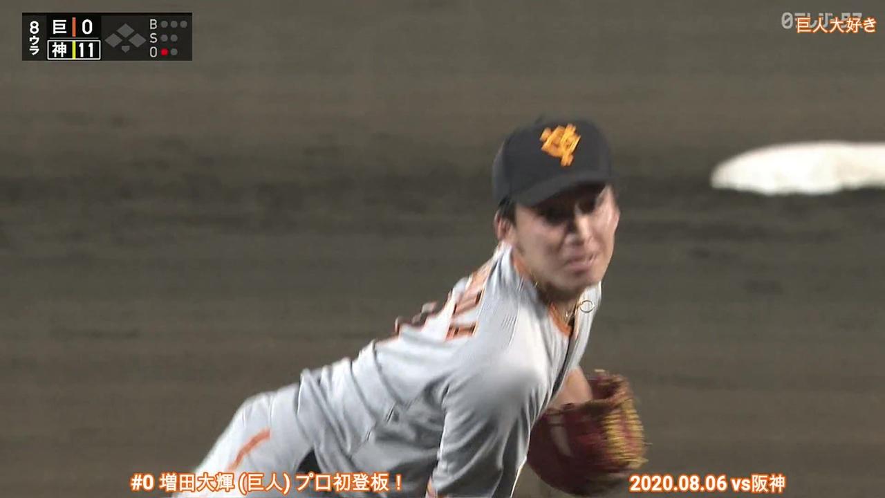 増田 大輝 プロスピ