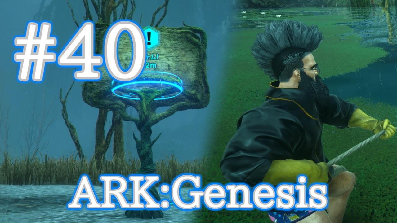 ミッション Ark ジェネシス