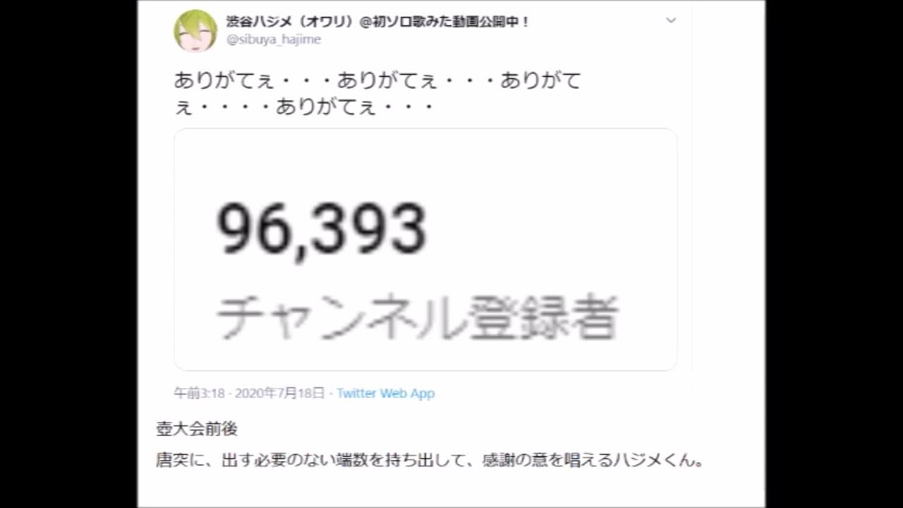 ハジメ ツイッター 渋谷