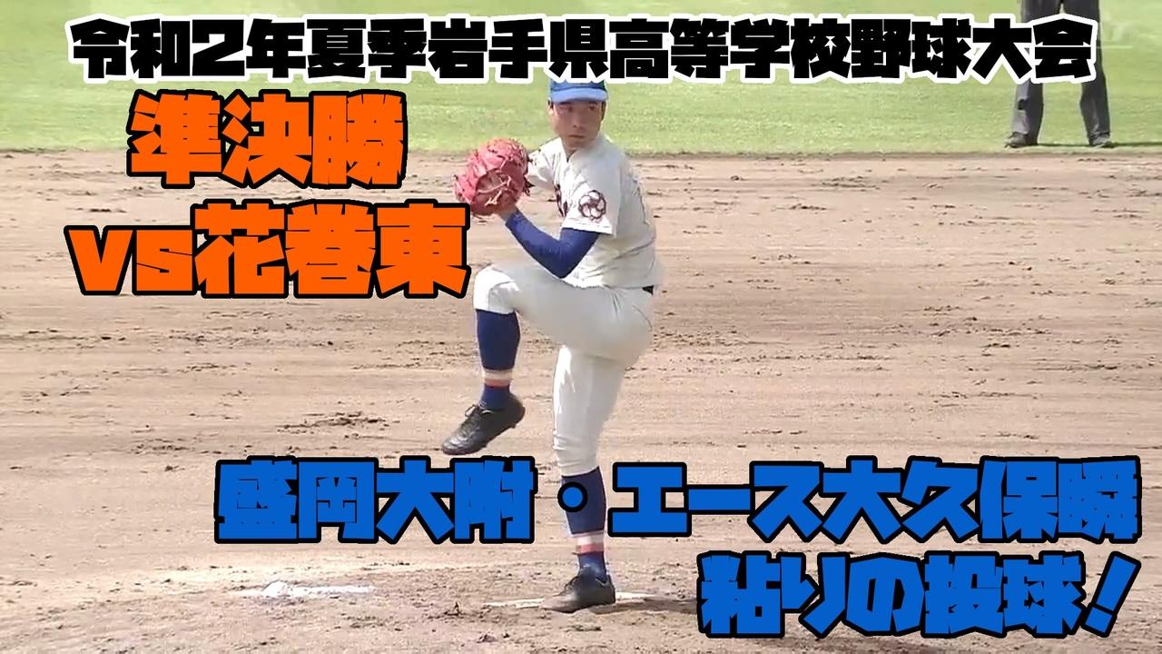 2 ちゃんねる 高校 野球 岩手