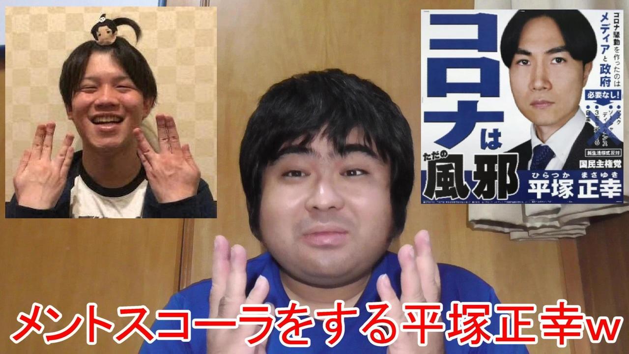正幸 平塚