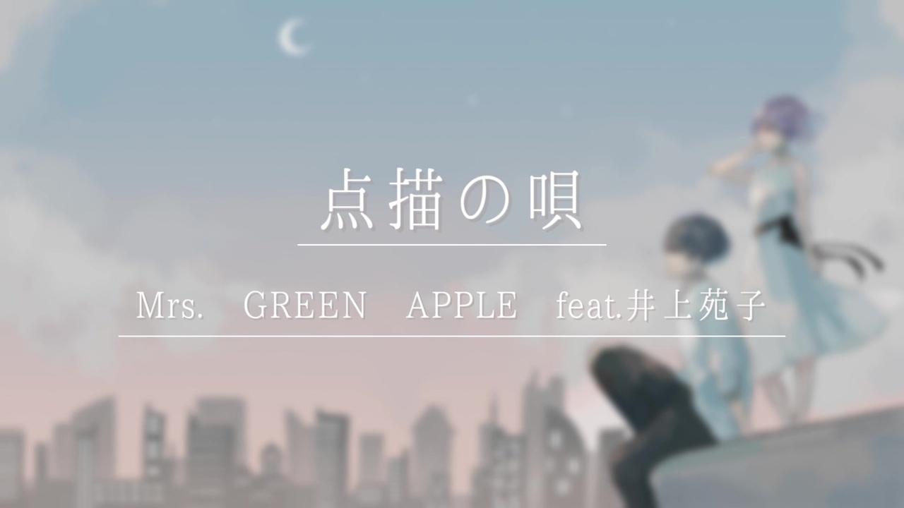 の 点描 唄 アップル グリーン ミセス