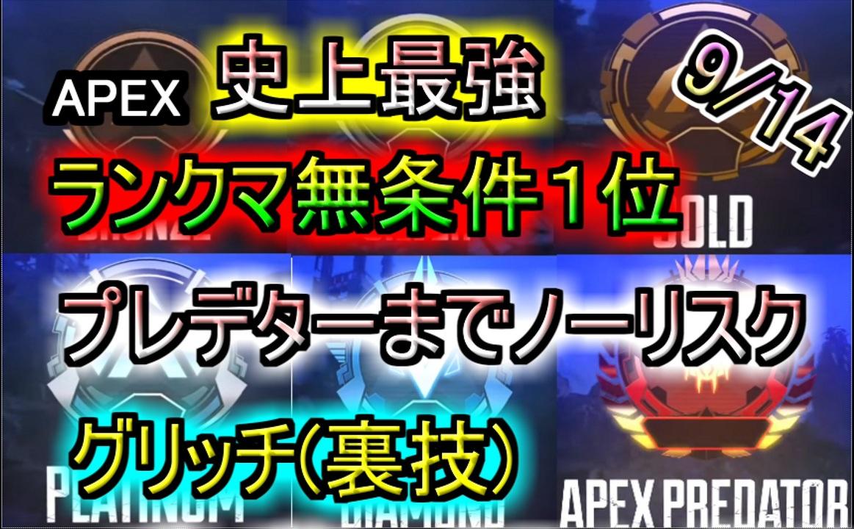 ランクマ Apex 【Apex Legends】シーズン9(レガシー)はいつまで続く?ランクはいつまで?