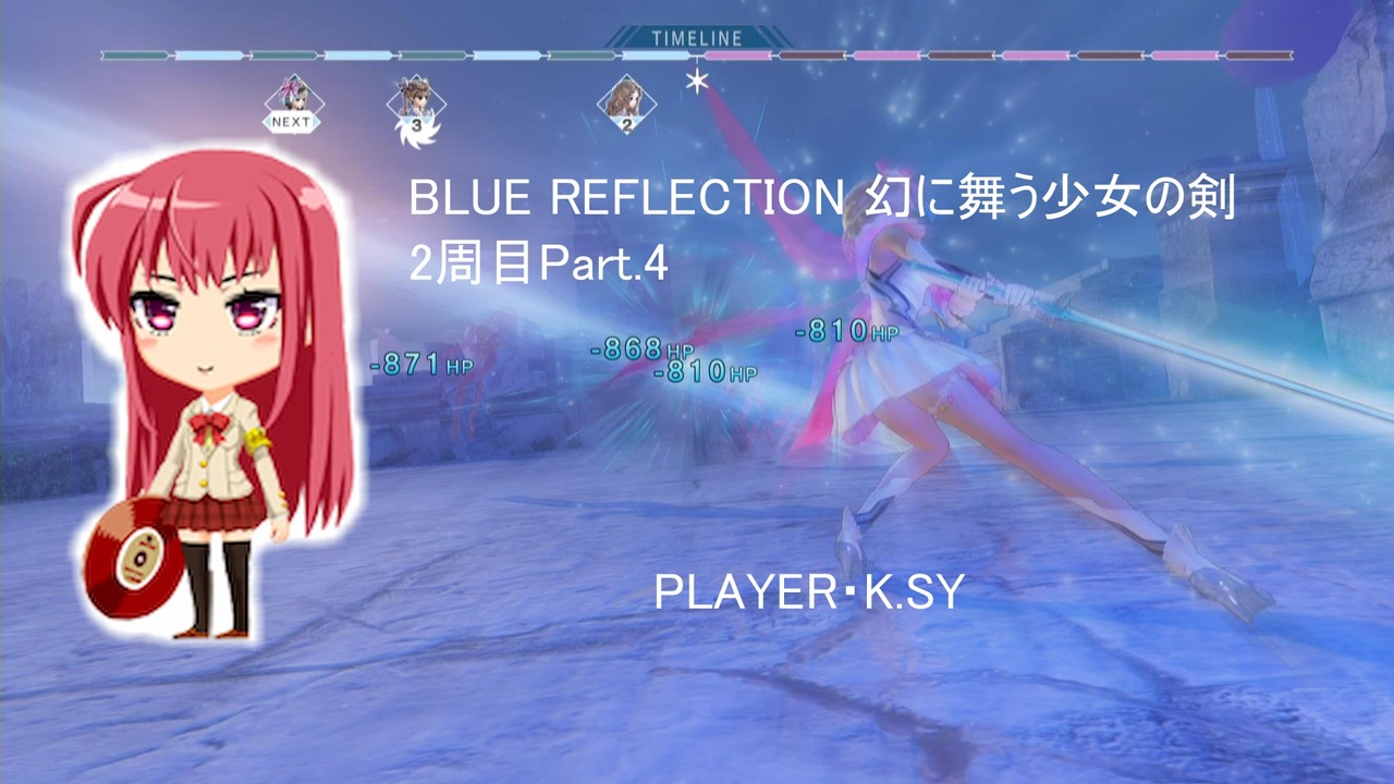 Blue Reflection 幻に舞う少女の剣 2周目part 4 ニコニコ動画